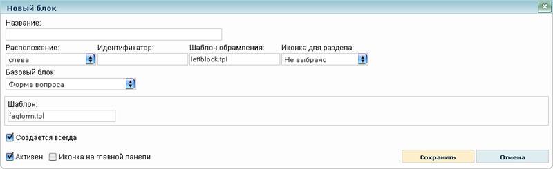 blockfaqform.jpg