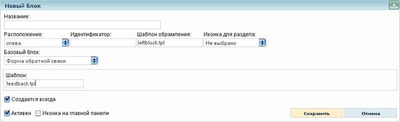 blockfeedback.jpg