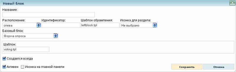 blockvoting.jpg